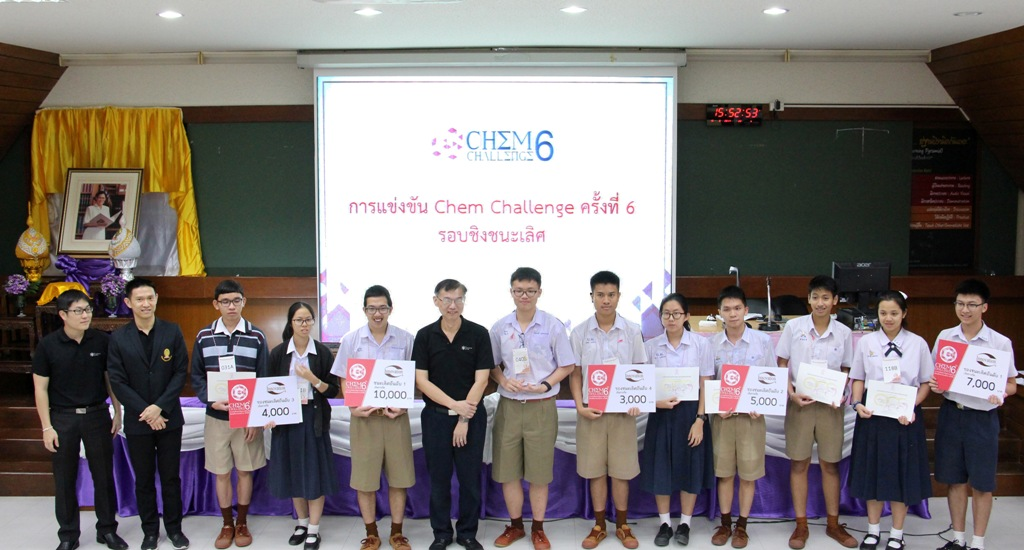 """กลุ่มบริษัทอินโนเวชั่น หนุนกิจกรรม """"Chem Challenge"""" เสริมศักยภาพนักเคมี GEN ใหม่"""